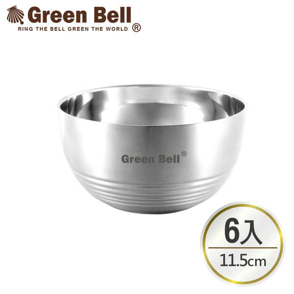 GREEN BELL綠貝 永恆316不鏽鋼雙層隔熱碗11.5cm(六入彩盒組)