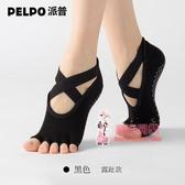 瑜珈襪 防滑女專業五指襪瑜珈蹦床襪普拉提襪舞蹈襪夏季薄款 6色