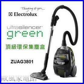 【歐風家電館】 (送全配吸頭) 伊萊克斯 綠色環保 頂級集塵盒 吸塵器 ZUAG3801 (ZUF4207同階款)