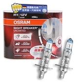 OSRAM 極地星鑽 Night Breaker UNLIMITED 公司貨 (H1)汽車燈泡