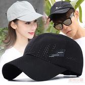 夏天防曬棒球網帽子男戶外速干透氣遮陽太陽帽女運動跑步鴨舌帽薄