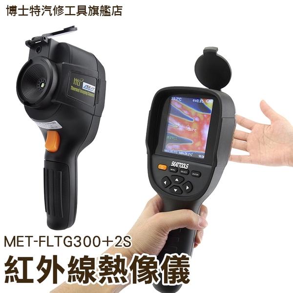 博士特汽修 紅外線熱像儀 手持便攜式 可視夜視儀 高精度熱像儀 MET-FLTG300+2S