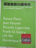 【書寶二手書T2/建築_DSV】建築家的20歲年代_安藤忠雄