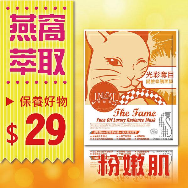 [UNICAT變臉貓] 保濕 修護 紅潤換膚面膜 -心機保養 光彩奪目變臉修護面膜 25ml (單片)