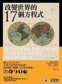 (二手書)改變世界的17個方程式