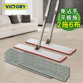 【VICTORY】鋁合金超特大機能平板拖把-2拖6布 #1025077