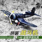 飛機模型 4D模擬軍事拼裝飛機模型二戰德美英國戰鬥機兒童玩具全套收藏擺件【全館九折】
