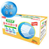 【濾得清】醫用防護口罩 兒童口罩 台灣製造(50入/盒x6)