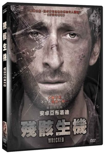 殘骸生機 DVD (購潮8)