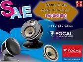 盛昱音響 #法國 FOCAL DOME FLAX 2.0 喇叭 # 有現貨可自取 #贈25米發燒喇叭線