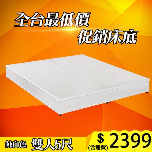【IKHOUSE】床底-雙人5尺-純白色-台灣製-促銷價-高品質-免運費