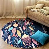 ins北歐風圓形地毯客廳臥室吊椅吊籃墊子地墊現代簡約 可機洗WY 【店慶八八折搶先購】