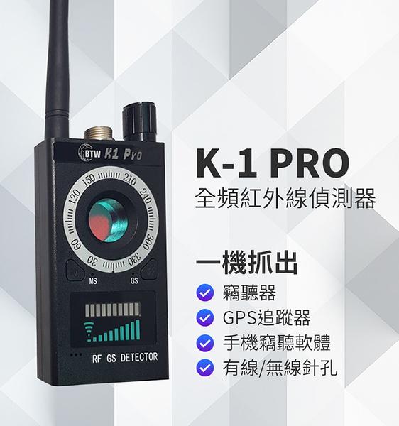 (國安單位必備)K-1 PRO全頻紅外線偵測器反偷拍反竊聽反GPS追蹤器偵測器防針孔防竊聽掃描器