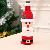 聖誕飾品 耶誕針織紅酒瓶套 麋鹿雪人 交換禮物 聚會居家 紅酒【PMG286】收納女王