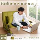 Herb薰草天籟沙發床(幅97) - 2色可選