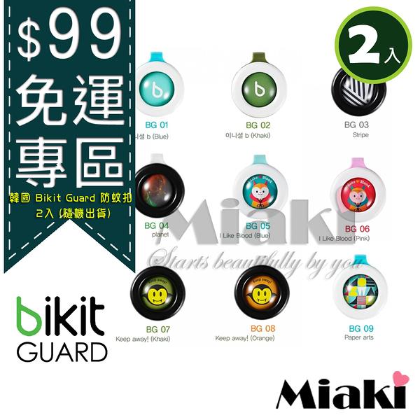 韓國 Bikit Guard 防蚊扣( 2入) 韓國主持人Running man 都愛用 隨機出貨 *Miaki*