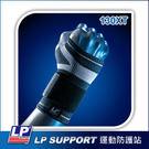 【護具】LP 130XT 高彈性分級加壓...
