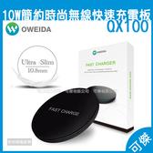 Oweida QX100 簡約時尚無線快速充電板 QX100-F 充電板 10W 充電盤 支援 QC3.0 充電