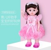 洋娃娃會說話的娃娃智慧對話會走路唱歌模擬洋娃娃女孩公主玩具兒童禮物YXS 水晶鞋坊