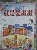 【書寶二手書T1/藝術_ZEA】就是愛畫畫_費歐娜‧瓦特
