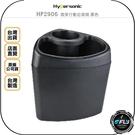 《飛翔無線3C》Hypersonic HP2906 微笑行動垃圾筒 黑色◉公司貨◉車用收納桶◉飲料架◉資源回收桶