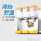 飲料機商用果汁機冷熱雙溫三缸冷飲熱飲機全自動奶茶機 NMS220v蘿莉小腳ㄚ