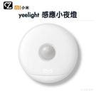 小米 yeelight 充電感應小夜燈 1入(★小米家電)