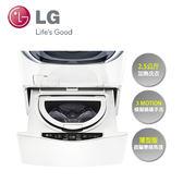 LG | 2.5KG MiniWash迷你洗衣機 (加熱洗衣) 冰磁白 WT-D250HW