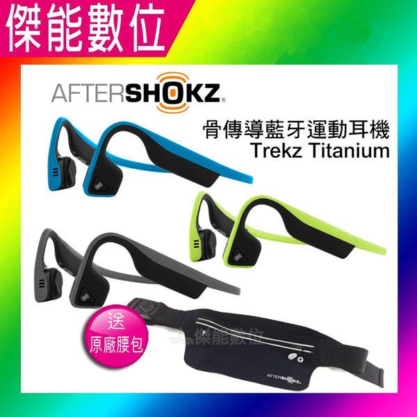 【贈原廠運動腰包】AfterShokz Trekz Titanium AS600 骨傳導藍牙運動耳機 運動型 藍芽耳機