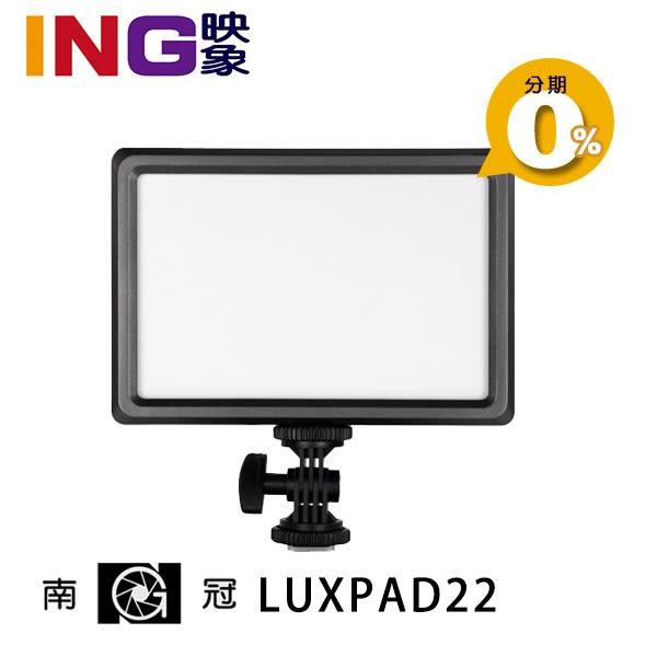 【24期0利率】南冠 LUXPAD22 可調雙色溫 LED燈 平板燈 持續燈 正成公司貨 補光燈