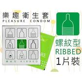 【愛愛雲端】樂趣(螺紋)保險套1入 B500007