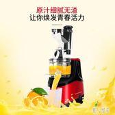 220V榨汁機家用全自動果蔬多功能原汁機小型炸水果汁機CC2571『麗人雅苑』