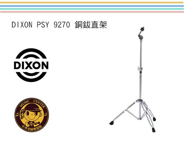 【小麥老師樂器館】全新 DIXON 銅鈸直架 9270 爵士鼓 專用 銅鈸架 台灣製 (PSY 9270)