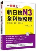 一考就上!新日檢N3全科總整理(附贈MP3 學習光碟)