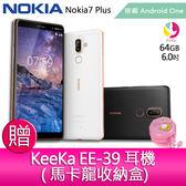 分期0利率 NOKIA 7 Plus 4G/64G 智慧型手機 贈『KeeKa EE-39 耳機 ( 馬卡龍收納盒) *1 』