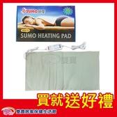 【贈現金卡】SUMO 舒摩 熱敷墊 14x27 電熱毯 濕熱電毯