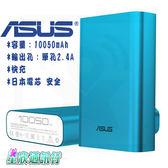 【星欣】ASUS ZenPower 名片型 ㊣原廠公司貨 單孔10050mAh行動電源 直購價