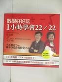 【書寶二手書T1/少年童書_EBY】數學好好玩!-1小時學會22×22_莊淇銘、王富祥