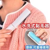 [隨身小款]寵物環保水洗式黏毛滾輪 黏毛滾刷 萬能黏毛除塵滾輪 矽膠除塵滾輪【RS529】