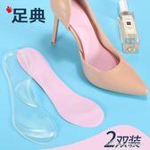 2雙 後跟帖女七分墊高跟鞋神器半碼墊吸汗足弓加厚防滑舒適鞋墊 黛尼時尚精品