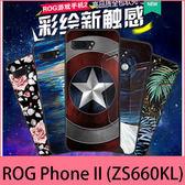 【萌萌噠】ASUS ROG Phone II (ZS660KL) 彩繪磨砂手機殼 卡通塗鴉 超薄防指紋 全包矽膠軟殼 手機殼