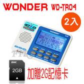 (2入)★贈送環保LED手電筒★ WONDER 旺德 WD-TR04 數位式電話答密錄機 現場錄音 留言