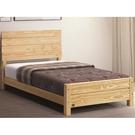 床架 床台 AT-66-3 威爾3.5尺松木單人床 (不含床墊) 【大眾家居舘】