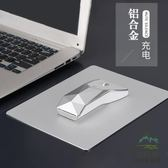鋁合金無線滑鼠充電靜音筆電臺式電腦游戲便攜【步行者戶外生活館】