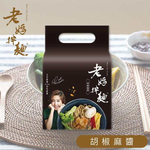 【老媽拌麵】胡椒麻醬 4包/袋 新裝上市 (OS小舖)