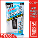 日本 GATSBY 潔面 淨酷濕紙巾 -...