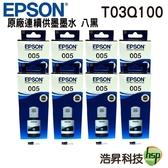 【八瓶組合 ↘2990元】EPSON T03Q T03Q100 原廠盒裝連供魔珠黑墨瓶 適用M1120 M2140 M3170