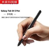 觸控筆 Tab S3 S4手寫筆P200 SM-T825C T835C原裝T820官方T830智慧觸控筆Galaxy book原廠s pen 米家