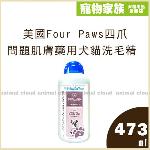 寵物家族-美國Four Paws 四爪問題肌膚藥用犬貓洗毛精473ml