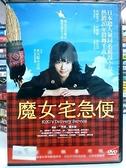挖寶二手片-E01-041-正版DVD-日片【魔女宅急便】-小芝風花 尾野真千子(直購價)